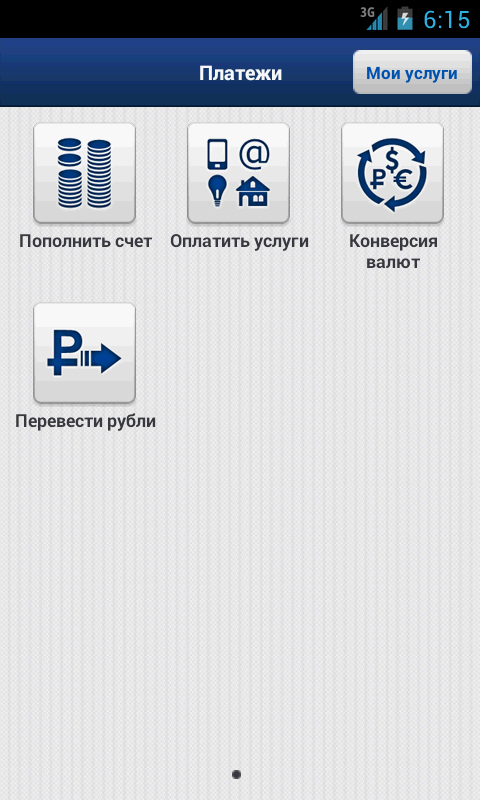 ИКБ.mobile - screenshot