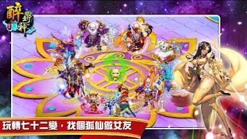 Screenshot of 醉封神:BABY養成計劃