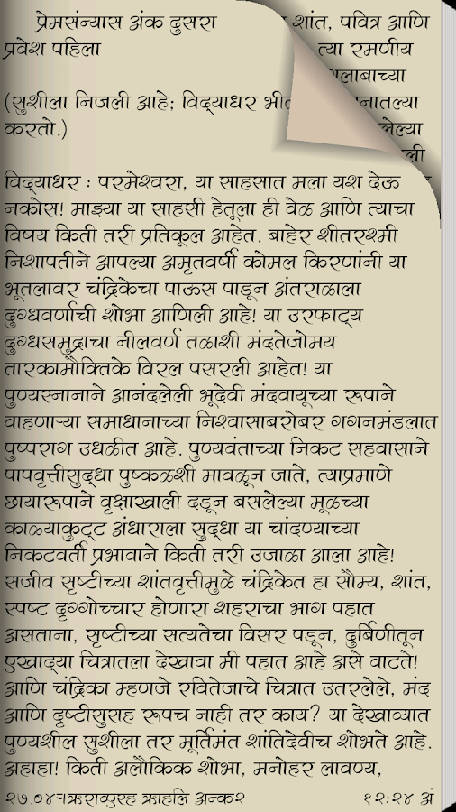 Premsanyas Marathi Play- screenshot