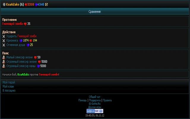 Боги против Героев! - screenshot