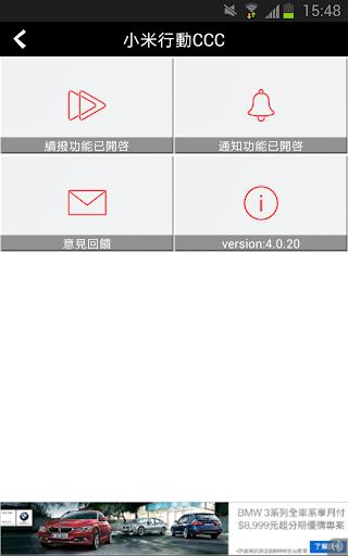 免費媒體與影片App 小米行動CCC 阿達玩APP