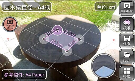 玩工具App|ON 3D遠程測量免費|APP試玩