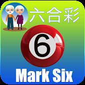 六合彩 Mark Six 超大字體顯示結果即時版