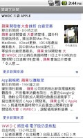 Screenshot of Keyword News