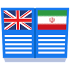 Persian farsi dictionary icon