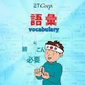 Vocabulary -語彙 icon