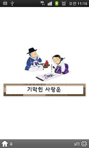 [운세] 기막힌 사랑운