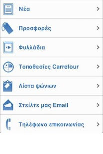 Carrefour Cyprus - screenshot thumbnail