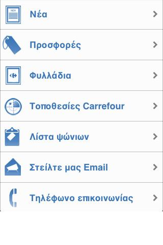 Carrefour Cyprus - screenshot