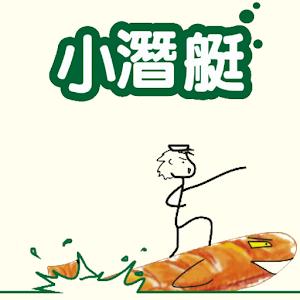 小潛艇養生素食創意料理 商業 App LOGO-APP試玩