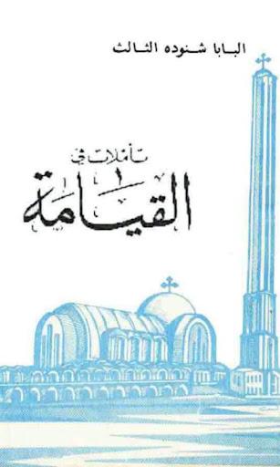 Feast Of Resurrection V1 Arab