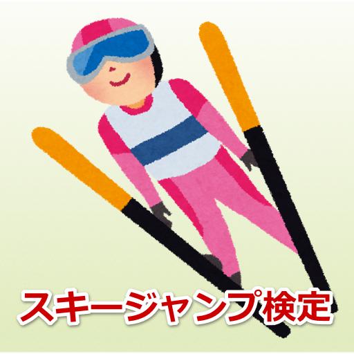 スキージャンプ検定