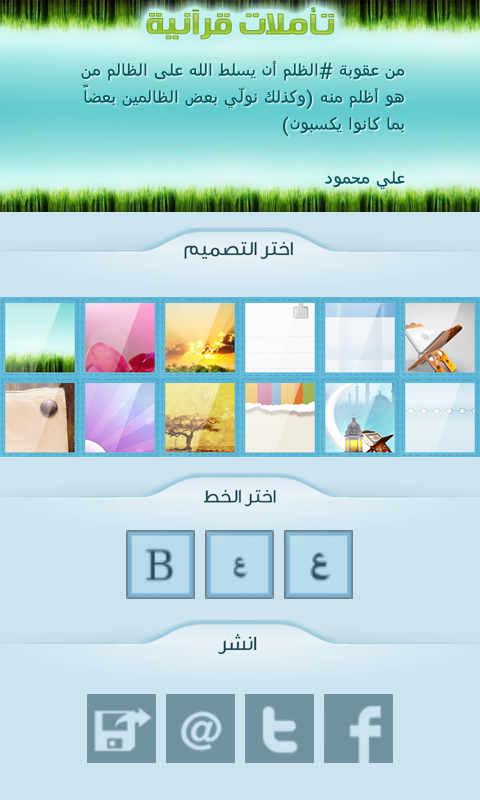 ‫تأملات قرآنية‬‎- screenshot