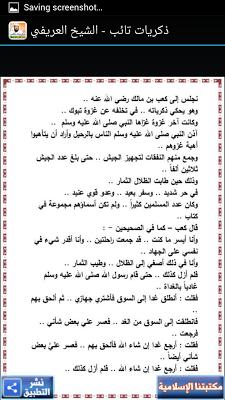 ذكريات تائب - محمد العريفي - screenshot