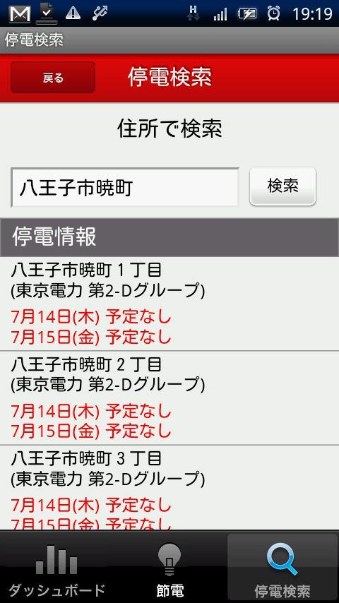 停電検索- screenshot