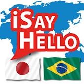 Japanese - Portuguese (Brazil)