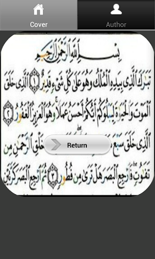 Surah Al-Mulk Dan Bacaannya