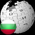 Български Wikipedia logo