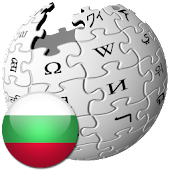 Български Wikipedia
