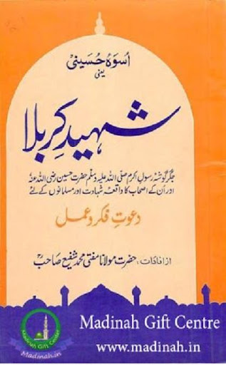 Shahide Karbala Urdu