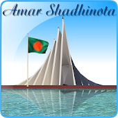 Amar Shadhinota Live Wallpaper