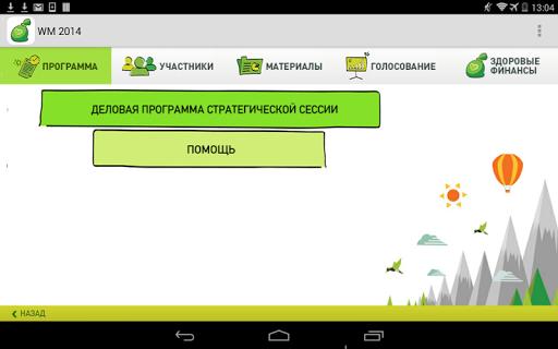 【免費商業App】SberWealth-APP點子
