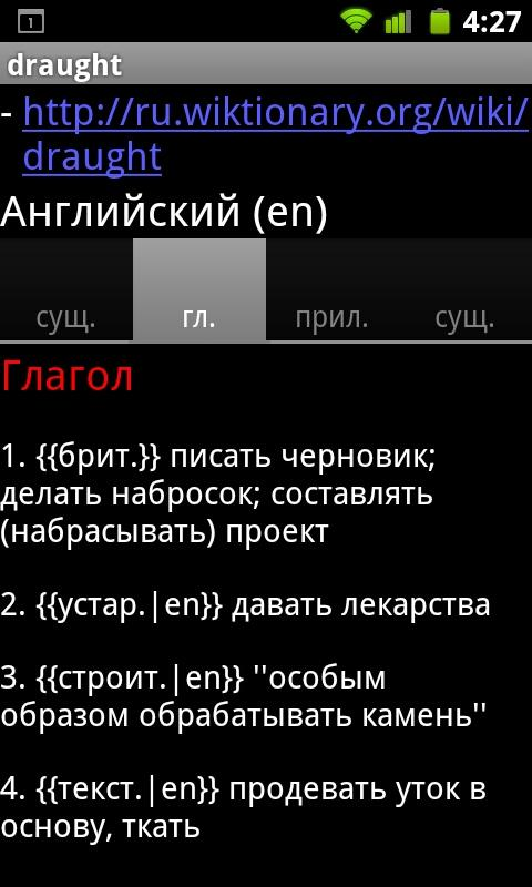 kiwidict-ru Offline Dictionary- screenshot