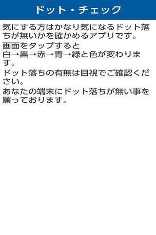 DotChecker〜画面ドット落ち抜けチェック
