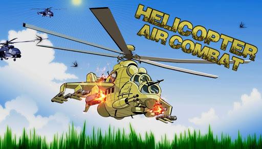 ヘリコプターエアーコンバット
