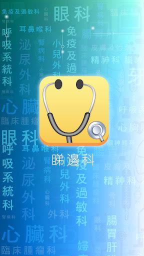 睇邊科 - 香港醫生 香港專科醫生