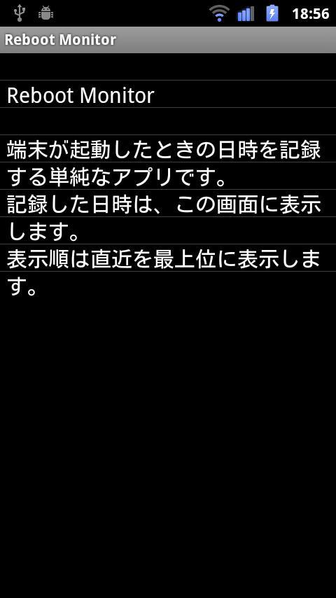RebootMonitor- screenshot