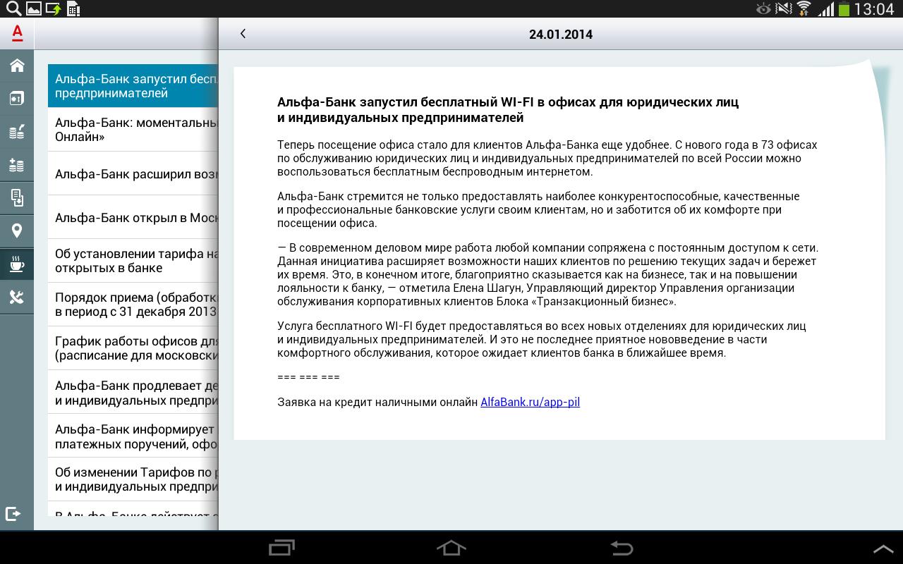 Альфа бизнес мобайл screenshot