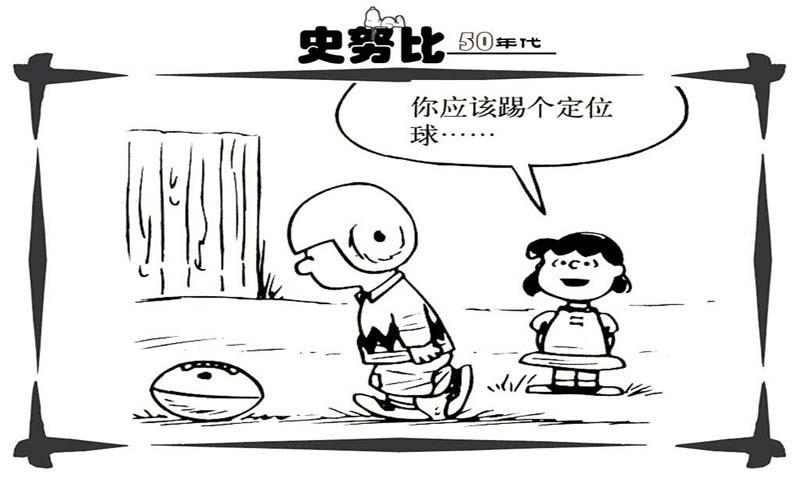 Snoopy史努比系列图书手机版(九) - screenshot