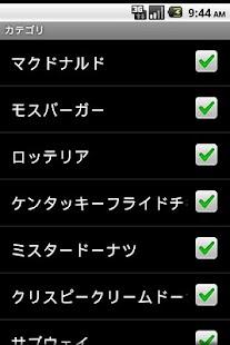 (旧)電源検索Lite by モバイラーズオアシス- screenshot thumbnail