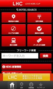 ホテルLHC(ラブホテル検索アプリ)- screenshot thumbnail