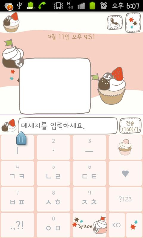 Pepe-cupcake Go sms theme - screenshot