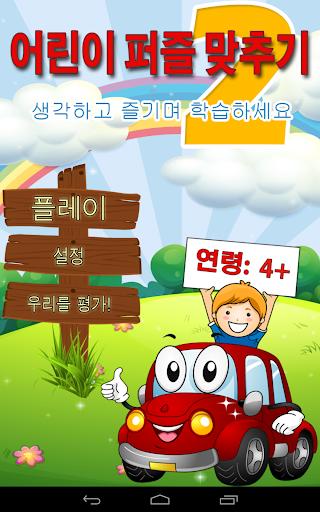 유치원 모험 2 - 전문