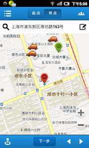 ZhaoCheKe Taxi Booking screenshot 0