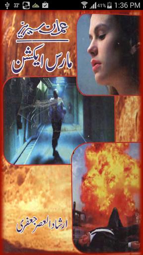 Imran Series:Mars Action