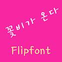 YDFlowerrain™ Korean Flipfont