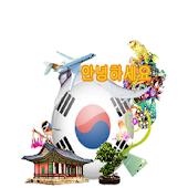 Прекрасный Корейский
