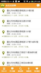 台北垃圾車 - 清運時刻地點查詢