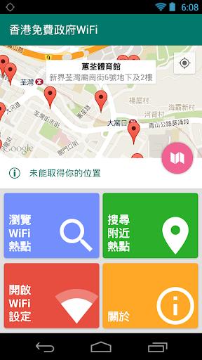 香港免費政府WiFi