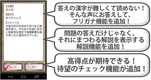 無料娱乐Appの無料1500問★日本史1問1答|記事Game