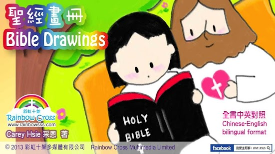 聖經畫冊 Bible Drawings|玩書籍App免費|玩APPs