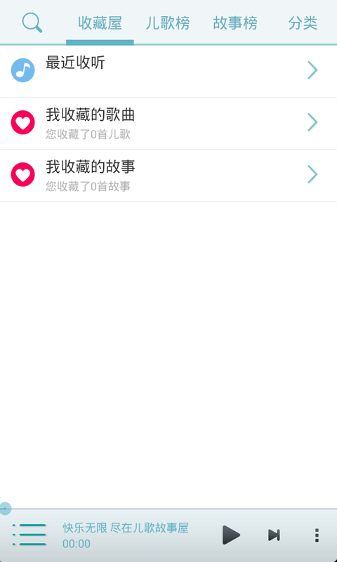 十万儿歌故事 - screenshot