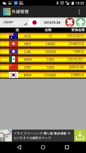 外国のお金の管理 - 外貨管理マネージャー