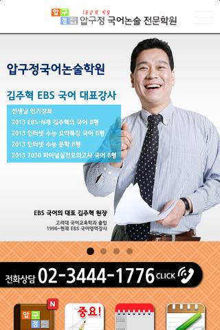 압구정국어논술학원 서울 압구정동 위치