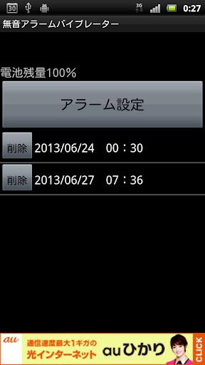 無音アラームバイブレーター消音アラームアプリ無料版