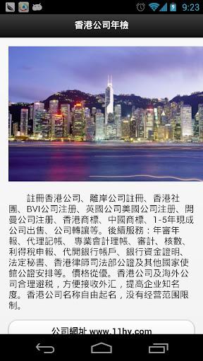 香港公司年檢